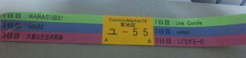 コミケ77-1