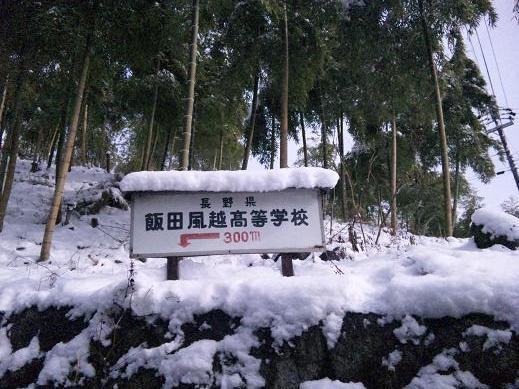 長野091220 (4)