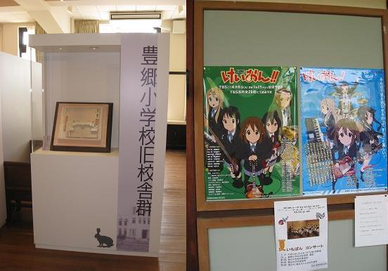 2010_05_22けいおん巡礼 (3)