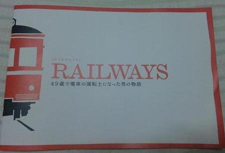 RAILWAYS (1)