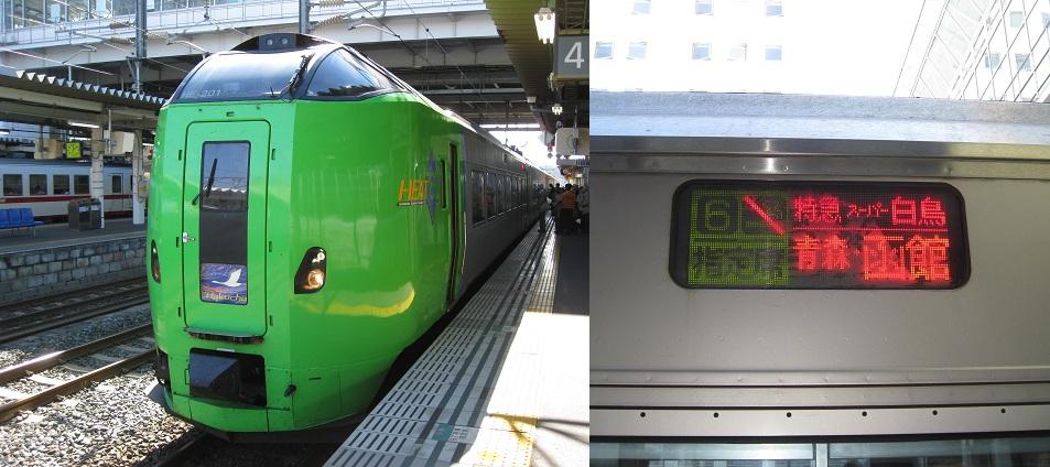 1010青森・秋田 (3)