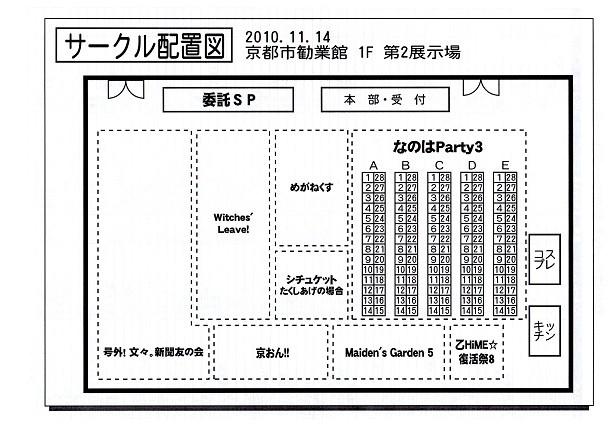 なのパ3 (2)