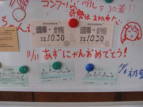 2010なのパ1日目 (12)