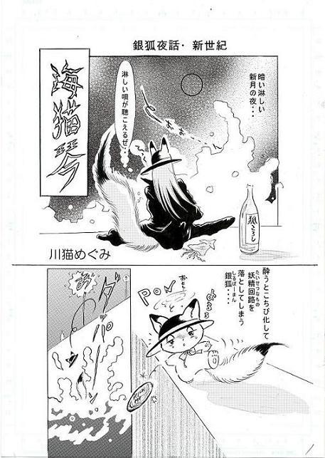 コピー ~ 銀狐「海猫琴」①