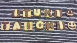 なおのクッキー