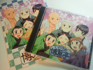 CDと小冊子