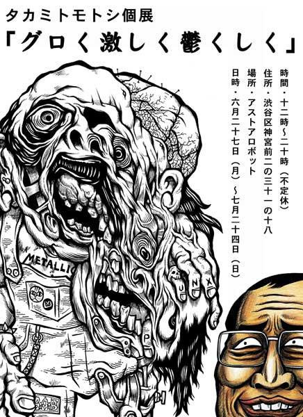 takamitomotoshi.jpg