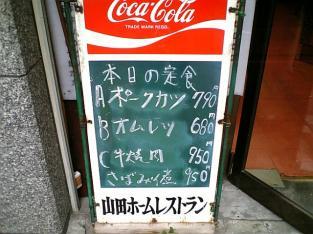 山田ホームレストラン、本日の定食Aポークカツ001