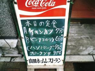 山田ホームレストラン、本日の定食Aチキンカツ001