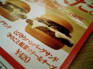 モス とびきりハンバーグサンド きのこと根菜ソテー&チーズ002