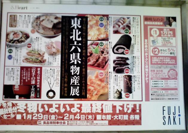 藤崎東北六県物産展1