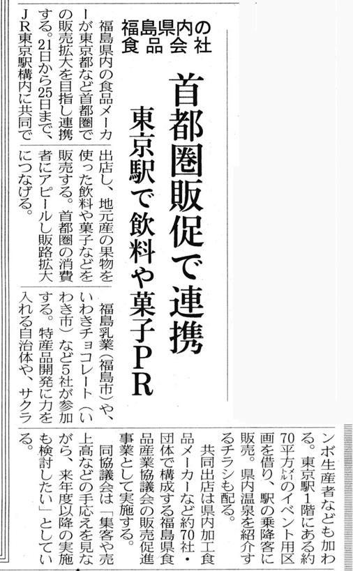 八重洲催事日経新聞記事6月18日 light