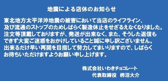 店休地震お知らせブログ