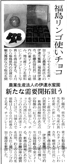 福島民報新聞 経済面