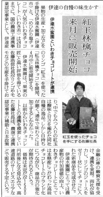 福島民友新聞 経済面