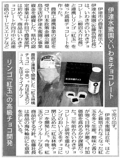 日経新聞 東北経済面