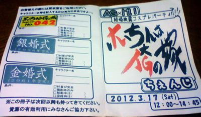 201203242247000.jpg