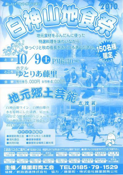 食祭_convert_20101005102442