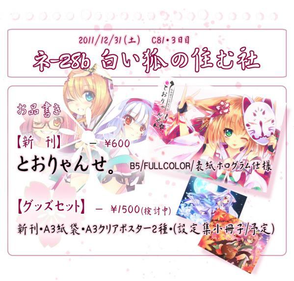 c81_koukoku1.jpg