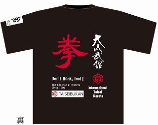 Tシャツデザイン(裏)