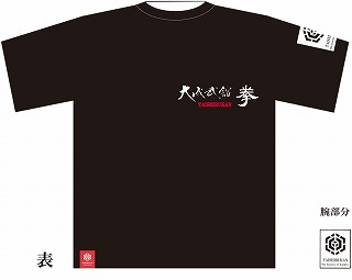 Tシャツデザイン(表)
