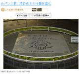 ルパン三世、渋谷のモヤイ像を盗む