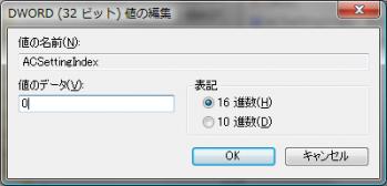 DCSettingindex_002.png