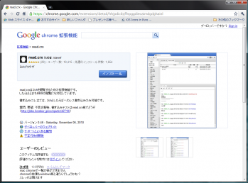 Googlechrome_readcrx_001.png