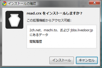 Googlechrome_readcrx_002.png
