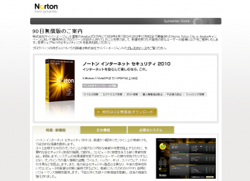 Norton_Internet_Security_2010_90day_001.png