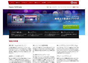 Opera_1050_beta_001.png
