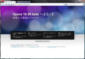 Opera_1050_beta_010.png