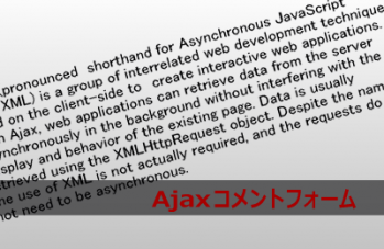 ajax_comment_000.png