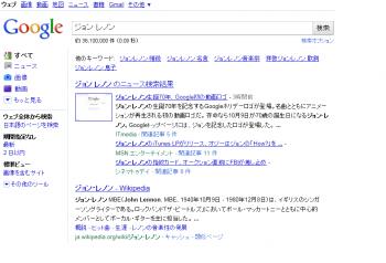google_john_lennon_003.png