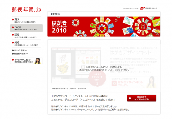 hagaki_design_kit_2010_002.png