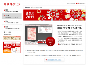 hagaki_design_kit_2011_001.png