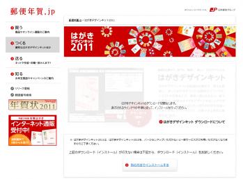 hagaki_design_kit_2011_002.png