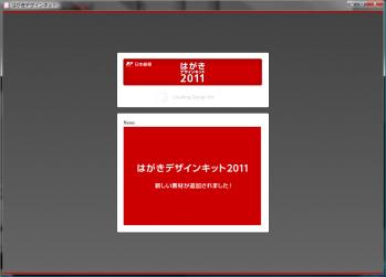 hagaki_design_kit_2011_008.png