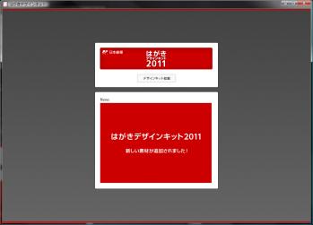 hagaki_design_kit_2011_009.png
