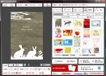hagaki_design_kit_2011_011.png