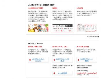 hagaki_design_kit_2011_017.png