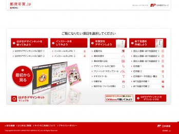 hagaki_design_kit_2011_019.png