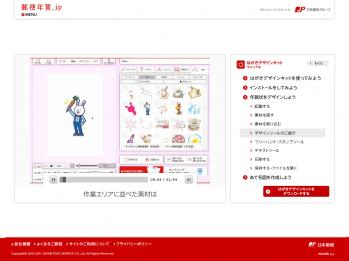 hagaki_design_kit_2011_020.png