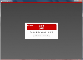 hagaki_design_kit_2011_021.png
