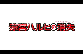 haruhi_091218_004.png