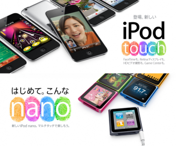 iPod_new_2010_001.png