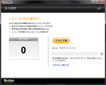 norton_Internet_security_kakuyasu_002.png