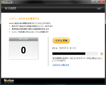 norton_Internet_security_kakuyasu_003.png