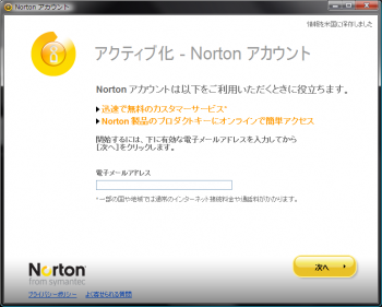 norton_Internet_security_kakuyasu_006.png
