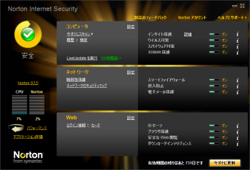 norton_Internet_security_kakuyasu_007.png